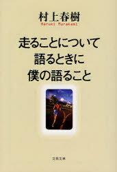 走ることについて語るときに僕の語ること (文春文庫) (文庫) / 村上春樹