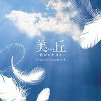 「美丘」オリジナル・サウンドトラック / TVサントラ (菅野祐悟)