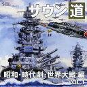 【送料無料選択可!】【試聴できます!】サウン道 Vol.1 〜昭和・時代劇・世界大戦編〜 / 効果音
