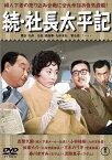 続・社長太平記[DVD] / 邦画