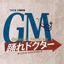 【送料無料選択可!】TBS系日曜劇場「GM~踊れドクター」オリジナル・サウンドトラック / TVサ...
