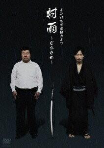 インパルス単独ライブ「村雨〜むらさめ〜」[DVD] / インパルス