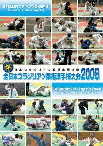 全日本ブラジリアン柔術選手権大会2008 2008.4.26-27 東京練馬区・光が丘体育館 / 格闘技