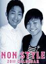 【送料無料選択可!】NON STYLE [2011年カレンダー] / NON STYLE