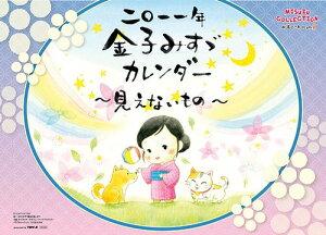 【送料無料選択可!】金子みすゞ [2011年カレンダー] / 金子みすゞ