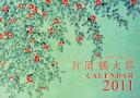 【送料無料選択可!】片岡鶴太郎 [2011年カレンダー] / 片岡鶴太郎
