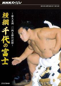 【送料無料選択可!】NHKスペシャル 横綱 千代の富士 前人未到1045勝の記録 / ドキュメンタリー