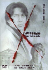 【送料無料選択可!】CURE キュア / 邦画