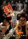 平成ノブシコブシ 初・単独ライブDVD「御コント 〜今宵の主役はどっちだ〜」[DVD] / 平成ノブシコブシ