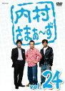 【送料無料選択可!】内村さまぁ~ず Vol.24 / バラエティ