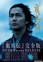 【送料無料選択可!】NHK大河ドラマ 龍馬伝 完全版 DVD BOX-3 (season3) / TVドラマ