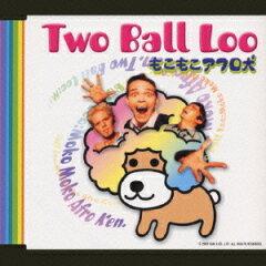 【送料無料選択可!】【試聴できます!】もこもこアフロ犬 / TWO BALL LOO
