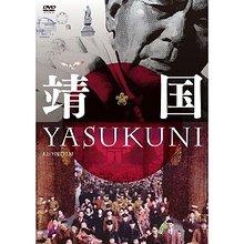 靖国 YASUKUNI / 邦画