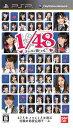 【送料無料選択可!】AKB1/48 アイドルと恋したら… [通常版] [PSP] / ゲーム 【2010年12月29日...