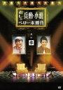 兵動・小藪のおしゃべり1本勝負 其の参[DVD] / 兵動大樹、小藪千豊