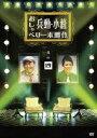 兵動・小藪のおしゃべり1本勝負 其の四[DVD] / 兵動大樹、小藪千豊