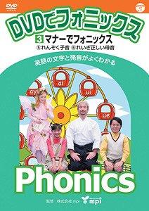 DVDでフォニックス (3) マナーでフォニックス![DVD] / 教材