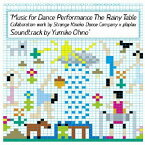 Music for Dance Performance The Rainy Table Collaboration work by Strange Kinoko Dance Company x plaplax Soundtrack by Yumiko Ohno [CD+DVD] / 大野由美子
