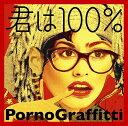 カラオケで人気の応援ソング「ポルノグラフィティ」の「君は100%」を収録したCDのジャケット写真。