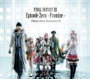 FINAL FANTASY XIII Episode Zero -Promise- Fabula Nova Dramatica Ω / ドラマCD (坂本真綾、小野大輔、他)