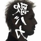 "Ken Hirai 15th Anniversary c/w Collection '95-'10 ""裏 歌バカ"" [通常盤] / 平井堅"