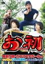 お初〜見取り図・ガスマスクガールのネタ8本 打ち上げ映像もあるんだって!?〜[DVD] / バラエティ