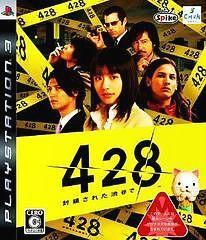 【送料無料選択可!】428 〜封鎖された渋谷で〜 [ベスト版] [PS3] / ゲーム