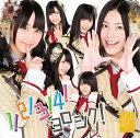 【送料無料選択可!】【試聴できます!】1 2 3 4、ヨロシク! [CD+DVD / Type A] / SKE48