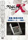 プロジェクトX 挑戦者たち 液晶 執念の対決 〜瀬戸際のリーダー・大勝負〜[DVD] / ドキュメンタリー