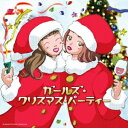 【送料無料選択可!】【試聴できます!】ガールズ・クリスマス・パーティー (仮) / オムニバス
