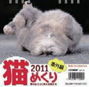 カレンダー 2011 猫めくり番外編 愛のあるコミカルな猫たち (単行本・ムッ...