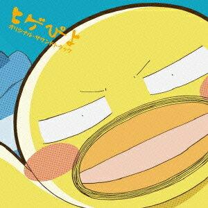 【送料無料選択可!】【試聴できます!】ヒゲぴよ オリジナル・サウンドトラック / アニメサントラ