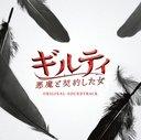 【送料無料選択可!】TVドラマ『ギルティ 悪魔と契約した女』オリジナル・サウンドトラック / T...
