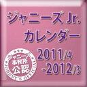 【送料無料選択可!】2011-2012 ジャニーズ スクールカレンダー ジャニーズJr. カレンダー 「20...