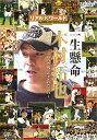 一生懸命 木村拓也 〜パパが残してくれたもの〜[DVD] / スポーツ (木村拓也)