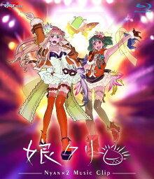 マクロスF MUSIC CLIP集 娘(にゃん)クリ  / アニメ