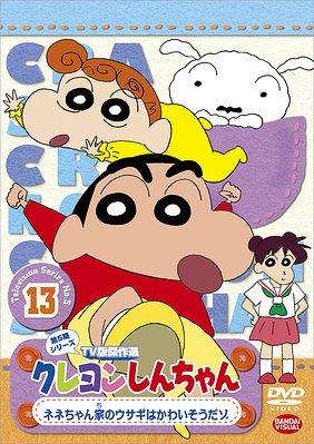 クレヨンしんちゃん TV版傑作選 第5期シリーズ 13 ネネちゃん家のウサギはかわいそうだゾ / アニメ