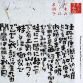 にっぽんの庶民文化の粋に酔う。日本のことば名調子 / 趣味教養