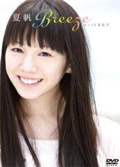 【送料無料選択可!】夏帆DVD「Breeze with きなこ」 / 夏帆