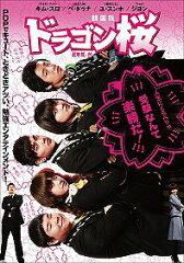 【送料無料選択可!】ドラゴン桜 <韓国版> DVD-BOX 2 / TVドラマ