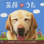 TX系列「だいすけ君が行く!! ポチたま新ペットの旅」エンディング・テーマ: 笑顔のうた [CD+DVD] / だいすけ君と松本君、supporting: ハル&チッチ歌族