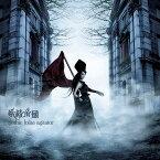 gothic lolita agitator / 妖精帝國