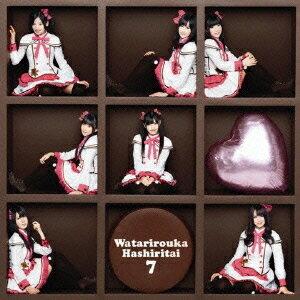 【送料無料選択可!】バレンタイン・キッス [DVD付初回限定盤 A] / 渡り廊下走り隊 7