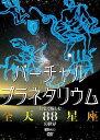 シンフォレストDVD バーチャル・プラネタリウム 自宅で愉しむ「全天88星座」の世界[DVD] / 趣味教養