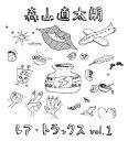 【送料無料選択可!】レア・トラックス Vol.1 / 森山直太朗