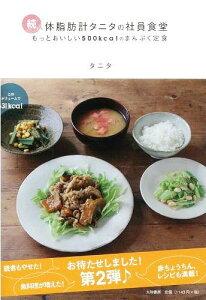 【送料無料選択可!】続 体脂肪計タニタの社員食堂 (単行本・ムック) / タニタ