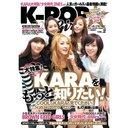 K-POP Girls Vol.2 【表紙】 KARA (ムック) / KKベストセラーズ