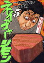 ネイチャージモン 5 (ヤンマガKC) (コミックス) / 刃森尊 / 寺門ジモン