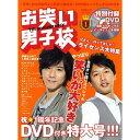 お笑い男子校 Vol.7 (ワニムックシリーズ) (単行本・ムック) / ワニブックス