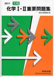 '11 実戦化学1・2重要問題集 (単行本・ムック) / 数研出版